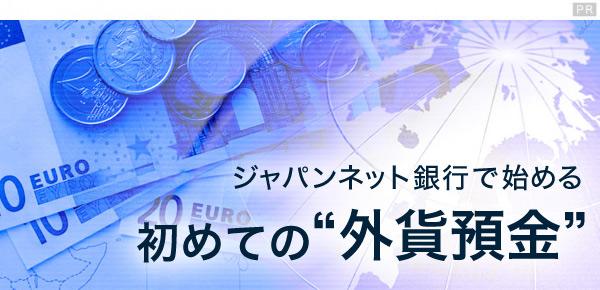 【画像】ジャパンネット銀行で始める初めての外貨預金