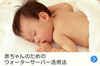 赤ちゃんのためのウォーターサーバー活用法